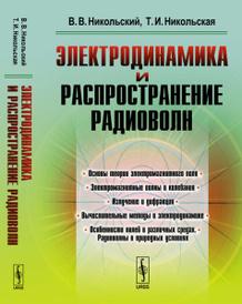 Электродинамика и распространение радиоволн, В. В. Никольский, Т. Никольская