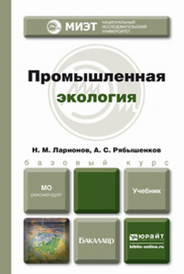 Промышленная экология. Учебник, А. С. Рябышенков, Н. М. Ларионов