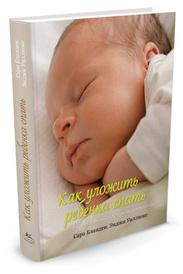 Как уложить ребенка спать. Разумное решение проблемы детского сна, Сара Бландан, Энджи Уилкокс