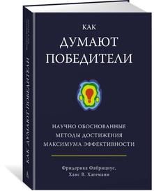 Как думают победители: научно обоснованные методы достижения максимума эффективности, Ханс В. Хагеманн, Фредерика Фабрициус