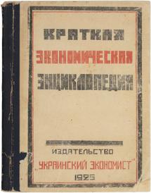 Краткая экономическая энциклопедия,