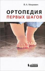 Ортопедия первых шагов, В. А. Мицкевич