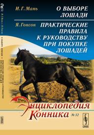 И. Г. Мань. О выборе лошади. Я. Гонсон. Практические правила к руководству при покупке лошадей, И. Г. Мань, Я. Гонсон