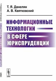 Информационные технологии в сфере юриспруденции, Т.Я. Данелян, А. В. Квятковский