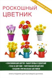 Роскошный цветник, Н. С. Калинина