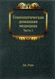 Гомеопатическая домашняя медицина. Часть 1, Дж. Лори