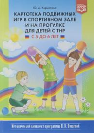 Картотека подвижных игр в спортивном зале и на прогулке для детей с ТНР с 5 до 6 лет, Ю. А. Кириллова