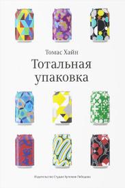 Тотальная упаковка, Томас Хайн