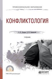 Конфликтология. Учебник для СПО, Лопарев А.В., Знаменский Д.Ю.