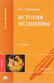 История медицины. Учебник, Т. С. Сорокина