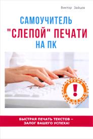"""Самоучитель """"слепой"""" печати на ПК, Виктор Зайцев"""
