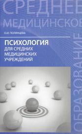Психология для средних медицинских учреждений. Учебник, О. И. Полянцева