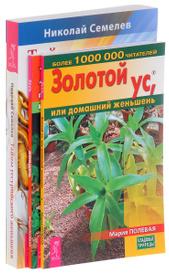 Золотой ус. Женьшень. Тайны женьшеня (комплект из 3 книг), Мария Полевая, Николай Семелев