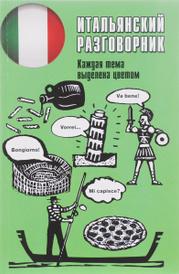 Итальянский разговорник,