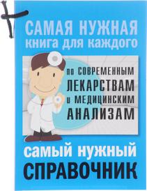 Самый нужный справочник по современным лекарствам и медицинским анализам, Л. А. Лазварева, А. И. Лазарев