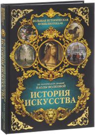 История искусства, Г. Артюшин