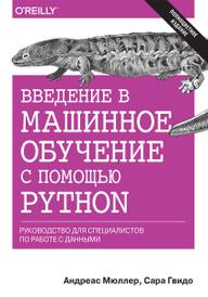 Введение в машинное обучение с помощью Python. Руководство для специалистов по работе с данными, Андреас Мюллер, Сара Гвидо