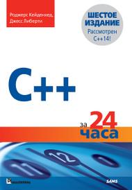 C++ за 24 часа, Роджерс Кейденхед, Джесс Либерти