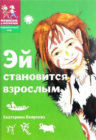 Эй становится взрослым, Екатерина Боярских