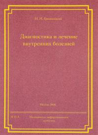 Диагностика и лечение внутренних болезней, Н. И. Громнацкий