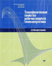 Теплофизические свойства рабочих веществ теплоэнергетики, А. А. Александров, К. А. Орлов, В. Ф. Очков