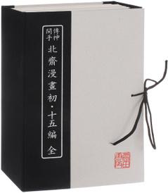 Манга Хокусая. Энциклопедия старой японской жизни в картинках (комплект из 3 книг + приложение), Е. С. Штейнер
