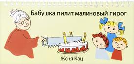 Бабушка пилит малиновый пирог, Женя Кац