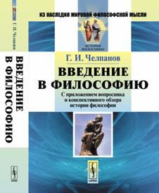 Введение в философию. С приложением вопросника и конспективного обзора истории философии, Г. И. Челпанов