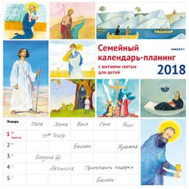 Семейный календарь-планинг 2018 (на скрепке). Жития святых для детей, Владимир Лучанинов