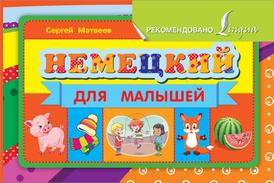 Немецкий для малышей, Сергей Матвеев
