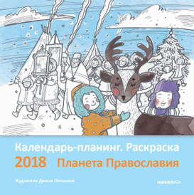 Календарь-планинг 2018 (на скрепке). Раскраска. Планета Православия,