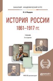 История России 1861-1917 года. Учебник, В. А. Федоров