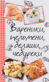 Вареники, пельмени, беляши, чебуреки, М. Ю. Романова