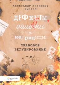 Дефекты, ошибки и неурядицы. правовое регулирование, А. И. Бычков