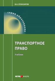 Транспортное право, Егиазаров Владимир Абрамович