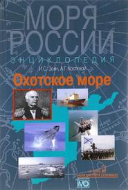 Охотское море. Энциклопедия, И. С. Зонн, А. Г. Костяной