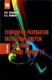 Технология разработки экспертных систем на языке Visual Prolog 7.5. Учебное пособие, Н. И. Цуканова, К. А. Майков