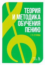 Теория и методика обучения пению. Учебное пособие, Г. П. Стулова