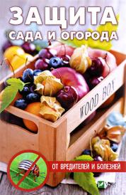 Защита сада и огорода от вредителей и болезней, А. А. Кулаков