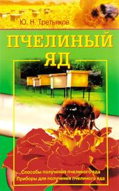 Пчелиный яд. Способы получения пчелиного яда. Приборы для получения пчелиного яда, Ю. Н. Третьяков