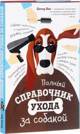 Полный справочник ухода за собакой, Питер Янг