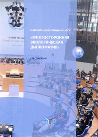 """материалы для чтения по курсу """"Многосторонняя экологическая дипломатия"""". Хрестоматия,"""
