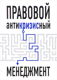 Правовой антикризисный менеджмент, А. Пушкин, О. Жданова