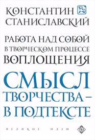 Работа над собой в творческом процессе воплощения, Константин Станиславский