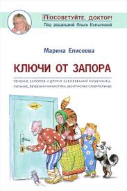 Ключи от запора, Марина Елисеева