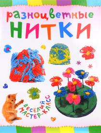 Разноцветные нитки, Ольга Петрова