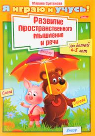 Развитие пространственного  мышления и речи. Для детей 4-5 лет, Марина Султанова