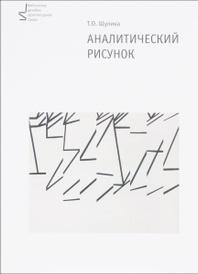 Аналитический рисунок. Учебное пособие, Т. О. Шулика