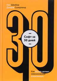 Софт за 30 дней. Как Scrum делает невозможное возможным, Кен Швайбер, Джеф Сазерленд