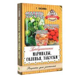 Бабушкины маринады, соленья, закуски, Г. Кизима